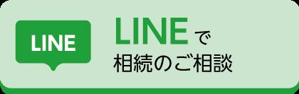LINEで相談のご相談
