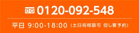電話:0120-630-649