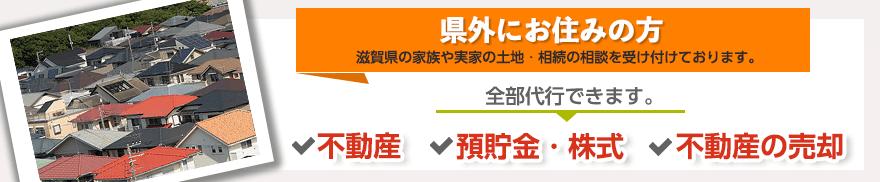 県外にお住みの方 滋賀県の家族や実家の土地・相続の相談を受け付けております