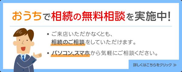 おうちでの相続の無料相談実施中!